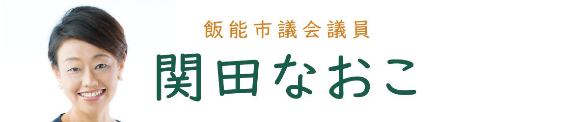 飯能市議会議員/関田なおこ公式サイト